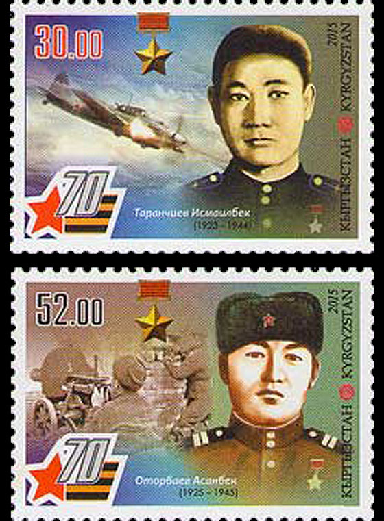 70th Anniversary of the Victory in the World War II Set