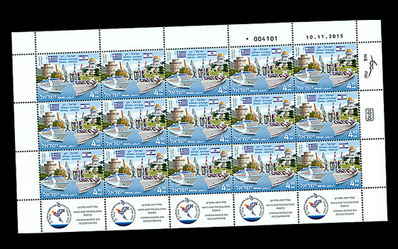 Israel–Greece Joint Issue - 25 Years of Diplomatic Relations SI