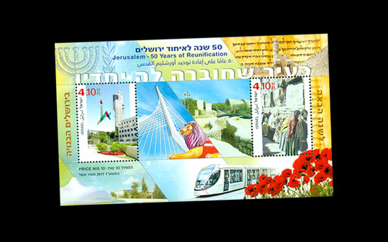 Jerusalem- 50 Years of Reunification SI