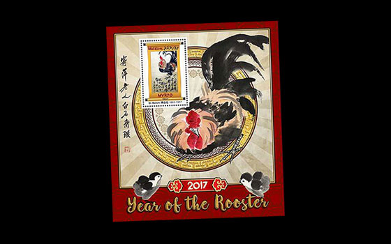Year of the Rooster 2016