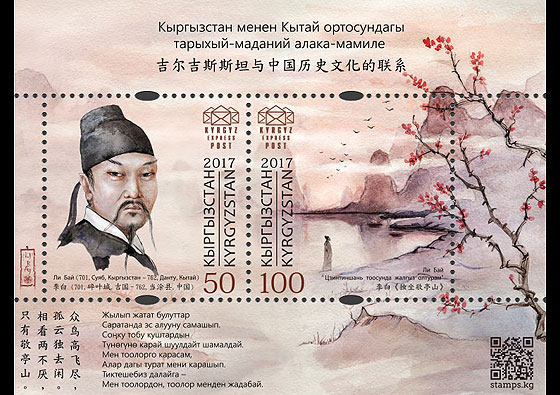 Historical and cultural ties between Kyrgyzstan and China - Li Bai Miniature Sheet